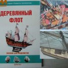 WOODEN SHIP MODELLING . Handbook for Modellists.