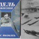 Jakovlev. Memoirs of Russian Aircraft Designer