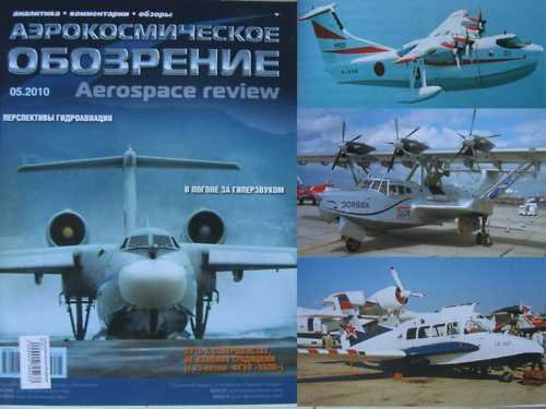 Prospects of Hydro-Aviation and Other Articles