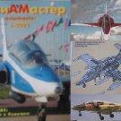 Russian Trainer Aircraft  Mikoyan MiG-AT