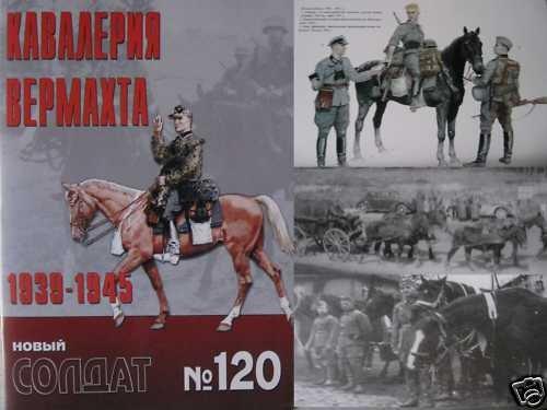 German WW2 Cavalry 1942-1945
