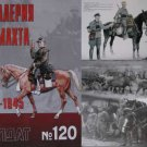 German WW2 Cavalry 1942-1945