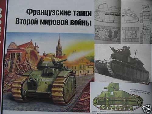 French WW2 Tanks