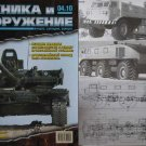 Russian Truck ZIL-3167/ Other Articles