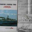 OQUENDO Class Spanish Navy Destroyers