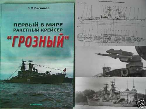 Russian Missile Cruiser GROZNY - The First in the World
