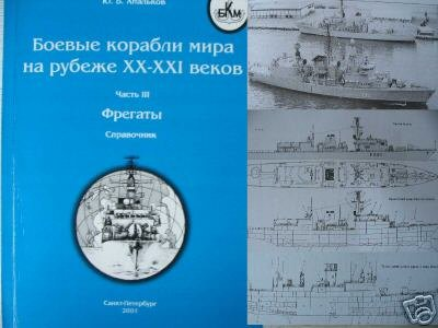 The World Warships XX-XXI.Frigates (NAVY)