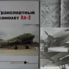 Soviet/Russian Multi-Purpose WW2 Aircraft LI-2