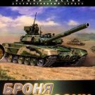 Russian Armored Vehicles 10 Films 39 Min. Each on 5 DVDs . TANK