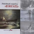 British Battleship VANGUARD (WW2 - NAVY - RUSSIAN BOOK)
