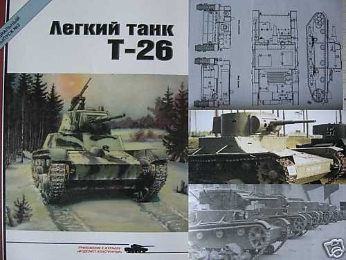 Soviet/Russian Light Tank T-26