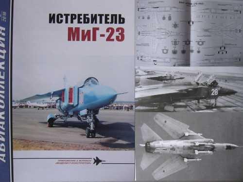 Russian/Soviet Fighter MiG-23  (AIRCRAFT - BOOK)
