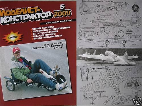 Russian/Soviet WW2 Long-Distance Bomber DB-3 2M-85