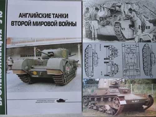 British WW2 Tanks. Reference Issue