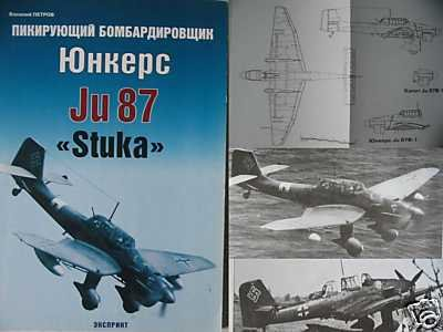 "German WW2 Bomber Ju 87 ""Stuka""  RUSSIAN BOOK"