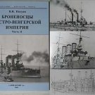 Polujan V.V. Ironclads of Austro-Hungarian Empire. P.II