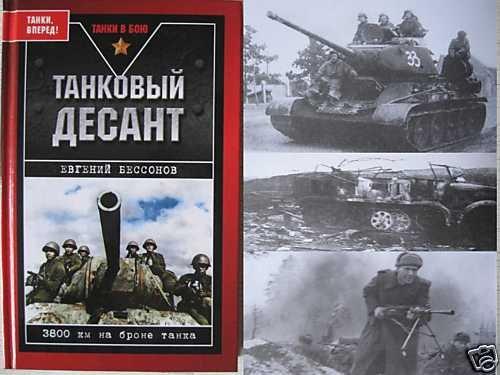 Soviet /Russian WW2 Tank-Born Infantry
