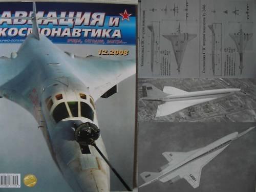 Work on SPS-2 at the Tupolev OKB (Supersonic Liner)