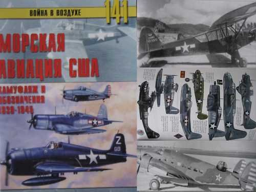 The US WW2 Naval Aviation: Coloring and Signs