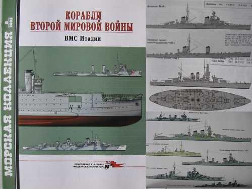 Italian WW2 Navy Ships. Reference Edition.