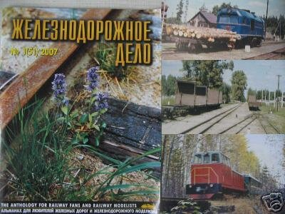 Meshcherskya Narrow Gauge Railroad and Other Articles