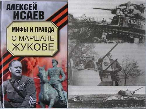 Soviet WW2 Marshal Zhukov: Myths and the Truth