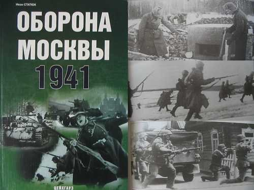 The Moscow Defence 1941 - WWII - USSR