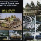 RARE! French Main Battle Tank AMX-56 LECLERC