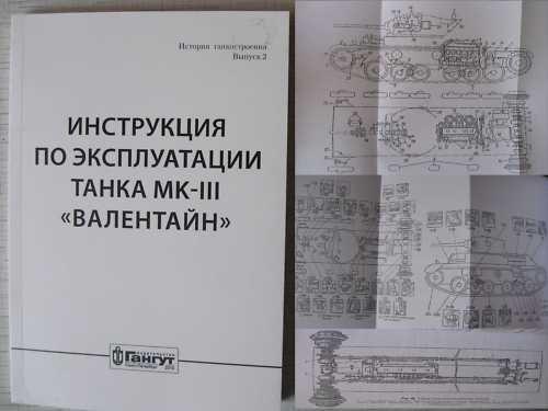 British WW2 Tank VALENTINE - Instructions for Russia