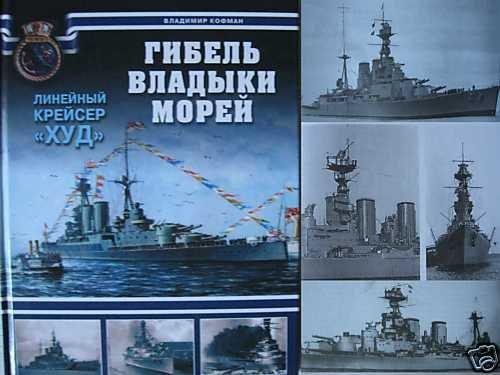 Btitish Navy Cruiser H.M.S. HOOD.