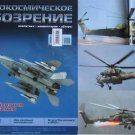 Russian Helicopter MI-28H (Havoc) and Other Articles