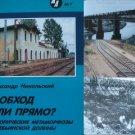 History of Moscow-Peterburg Railway Verebyinskiy Detour