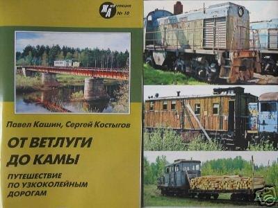 From Vetluga to Kama (Railway - Narrow-Gauge - Russia)