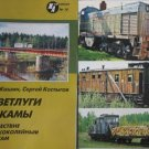 From Vetluga to Kama (Railway - Narrow-Gauge - Russia)