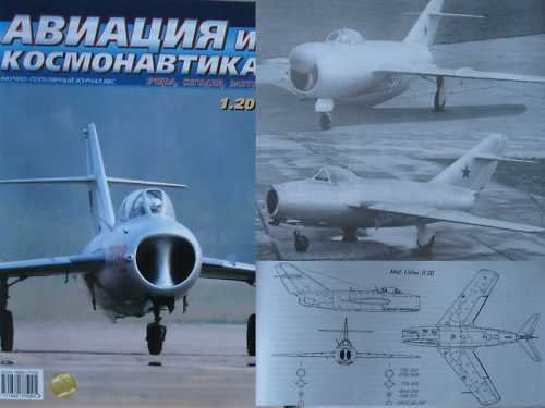 Russian Jet Fighter Aircraft MiG-15 P.1/ Other Articles