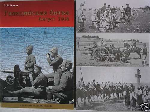 The Battle of Galicia ( August 1914) WWI