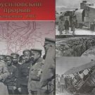 Brusilov's Break-Through (Campaign of 1916) - WWI