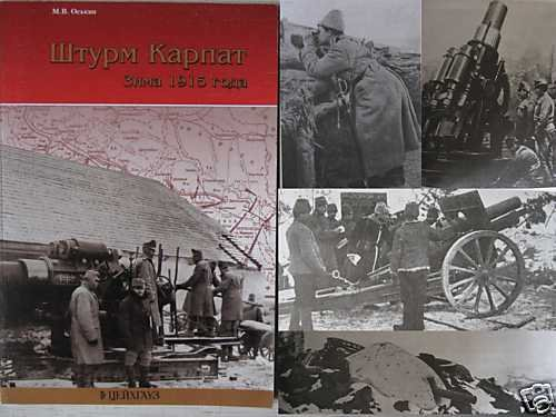 Russian Offensive in the Carpathians ( Winter 1915) WWI