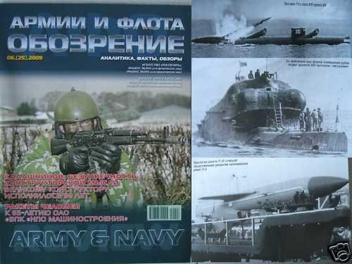 Russian Chelomei's Missiles (NPO mashinostroyeniya)