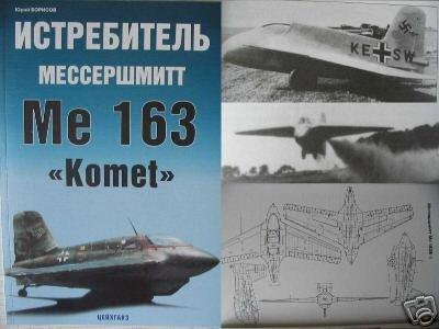 "German WW2 Jet Fighter Me 163 ""Komet""  RUSSIAN BOOK"