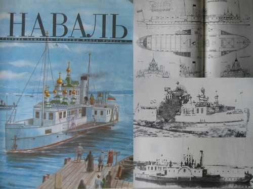 Russian Church-Ship SVIATITEL NIKOLAY CHUDOTVORETS