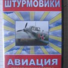 Soviet/Russian WW2 Ground Attack Planes.  DVD.