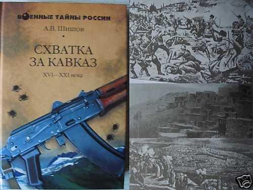 Struggle for the Caucasus: 16th-21st Centuries