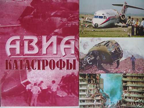 Aviacatastrophes 1981-1994 Lightened in Russian Press