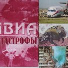 Aviacatastrophes 1981-1994 Lightened in Russian Press