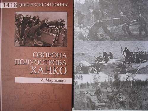 The Hanko Peninsula Defense 1941 -  WW2