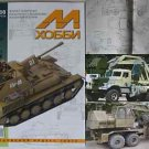 Russian Army Excavator EOV-4421 and other articles