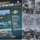 Russian Truck GAZ-3307-GAZ-3309 /other Articles