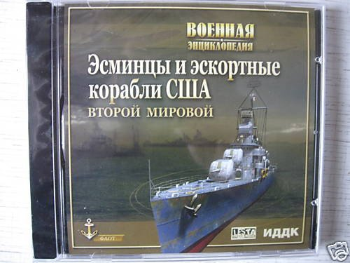 The US Navy WW2 Destroyers and Escort Ships. CD