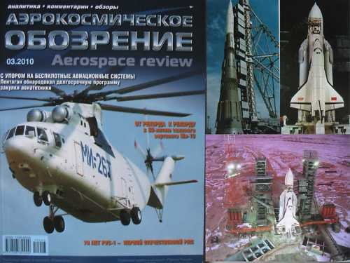 Russian Korolev Rocket/Space Corporation Energia P.1